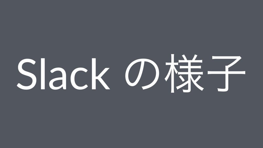 Slack ͷ༷ࢠ
