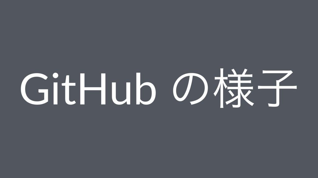 GitHub ͷ༷ࢠ