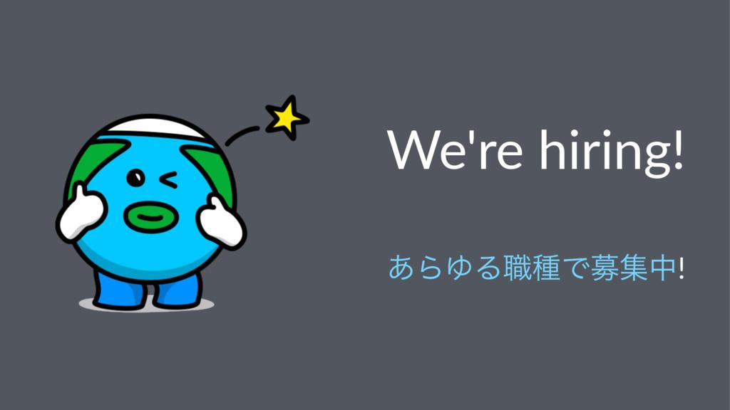 We're hiring! ɹ ͋ΒΏΔ৬छͰืूத!