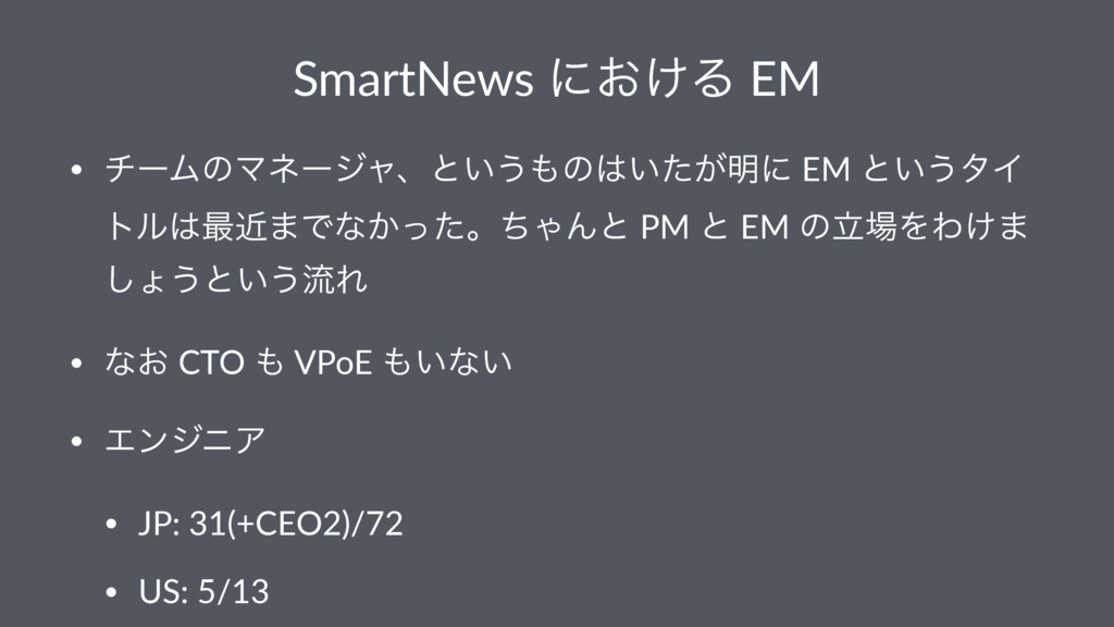 SmartNews ʹ͓͚Δ EM • νʔϜͷϚωʔδϟɺͱ͍͏ͷ͍͕ͨ໌ʹ EM ͱ͍...
