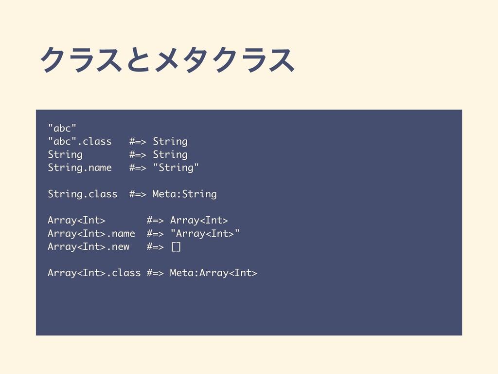 """ΫϥεͱϝλΫϥε """"abc"""" """"abc"""".class #=> String String #..."""