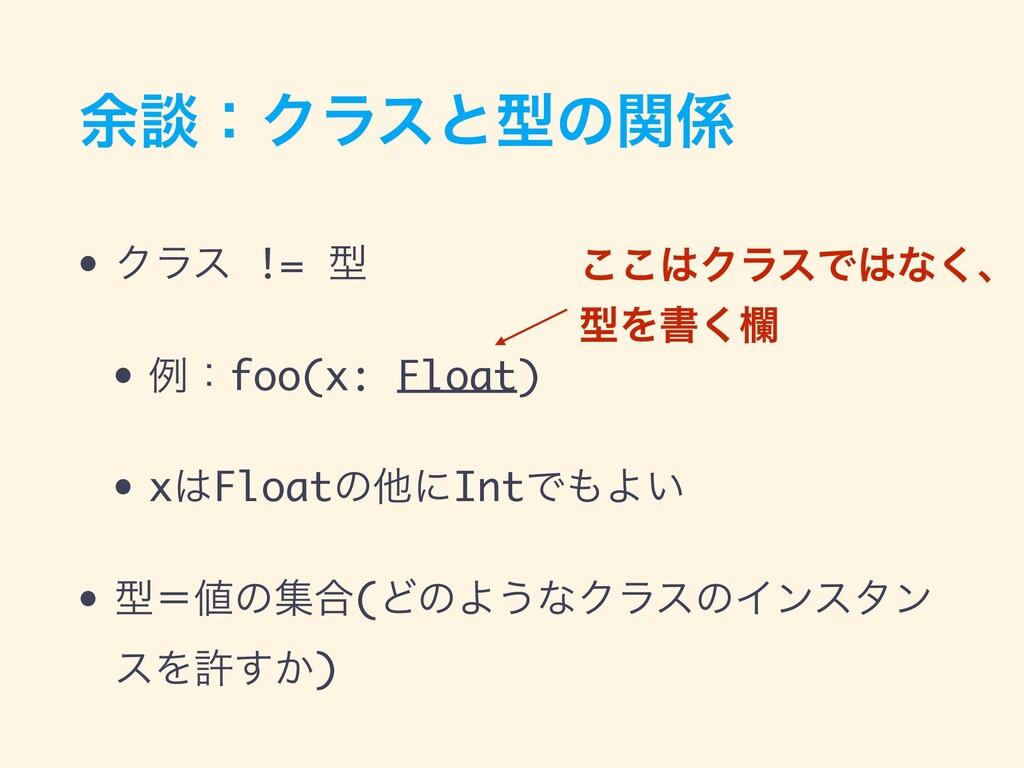 ༨ஊɿΫϥεͱܕͷؔ • Ϋϥε != ܕ • ྫɿfoo(x: Float) • xFl...