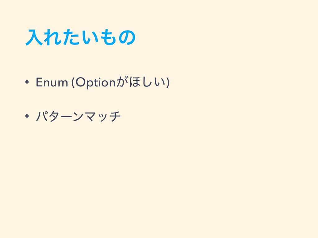 ೖΕ͍ͨͷ • Enum (Option͕΄͍͠) • ύλʔϯϚον