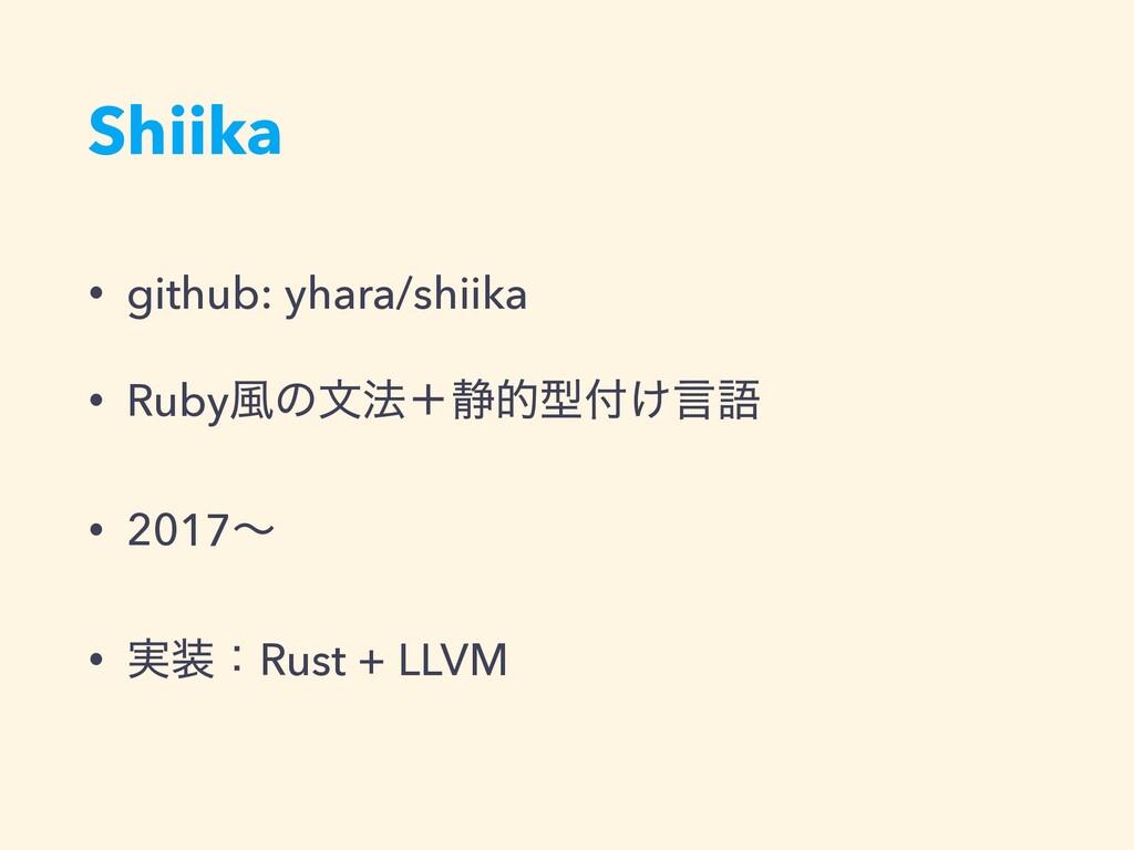 Shiika • github: yhara/shiika • Ruby෩ͷจ๏ʴ੩తܕ͚ݴ...