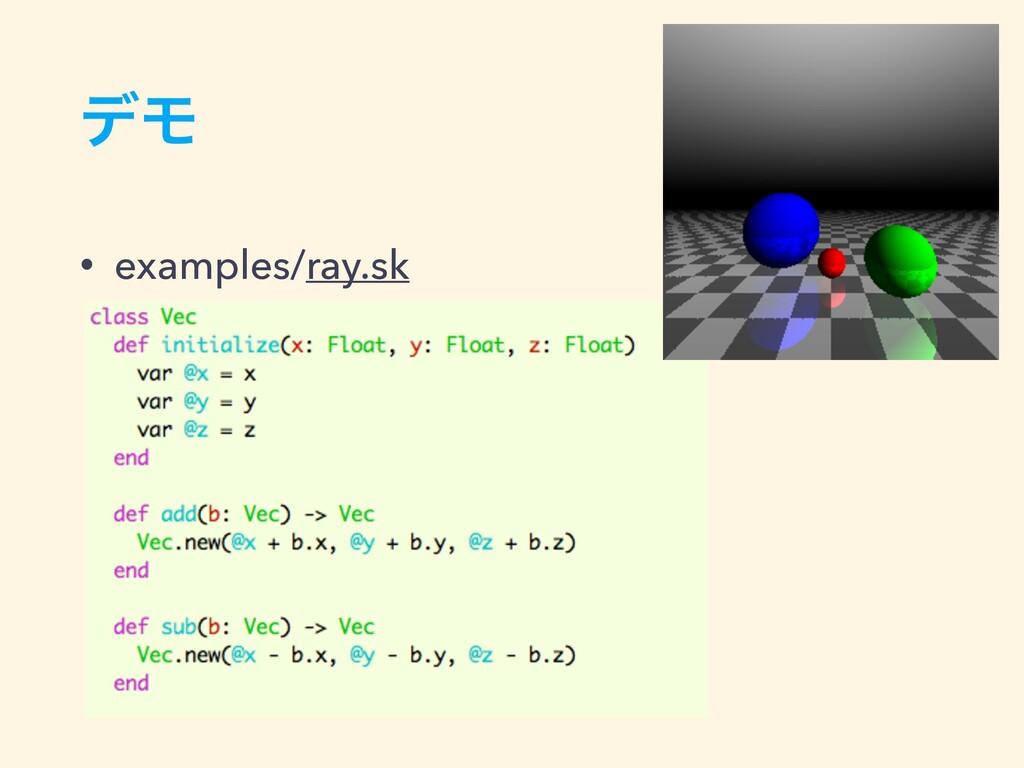 σϞ • examples/ray.sk