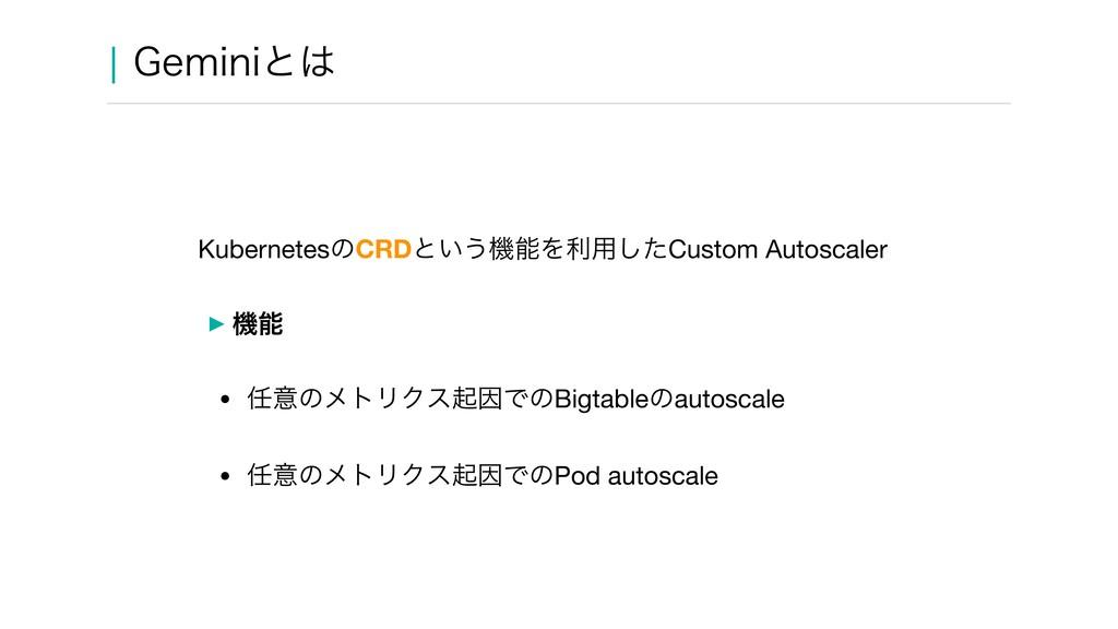 KubernetesͷCRDͱ͍͏ػΛར༻ͨ͠Custom Autoscaler  ‣ػ ...