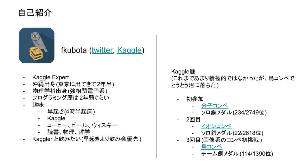 自己紹介 fkubota (twitter, Kaggle) - Kaggle Expert ...