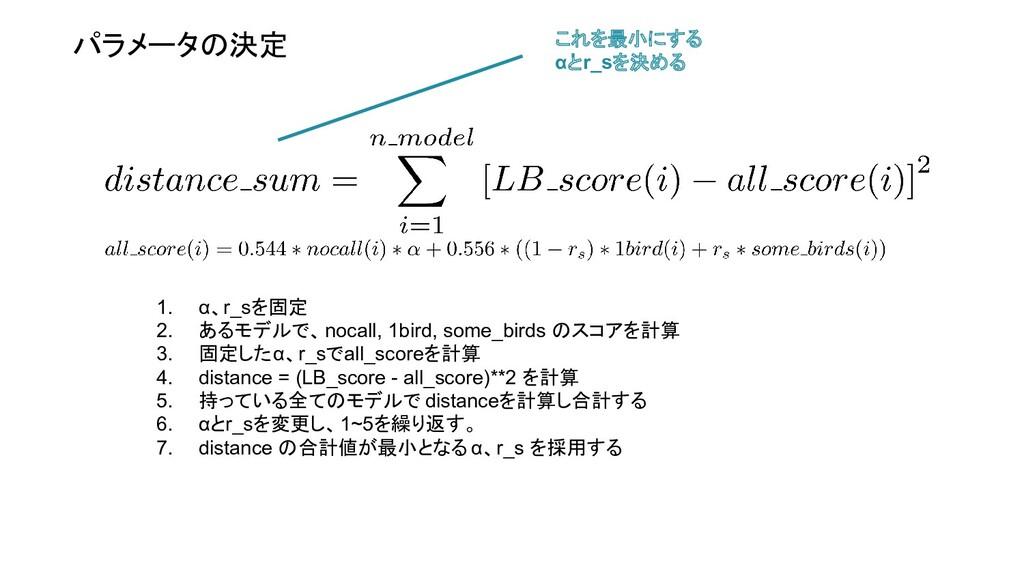パラメータの決定 1. α、r_sを固定 2. あるモデルで、nocall, 1bird, s...