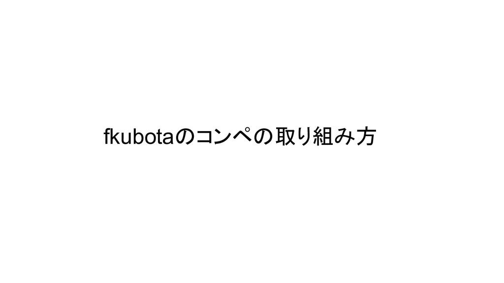 fkubotaのコンペの取り組み方