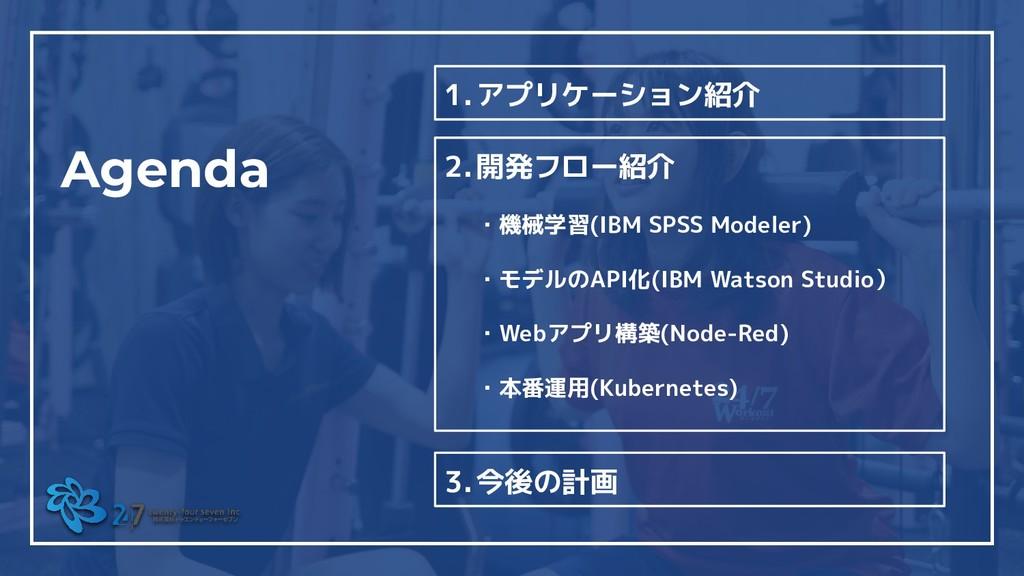 Agenda 1. 2. アプリケーション紹介 開発フロー紹介 3.今後の計画 ・機械学習(I...