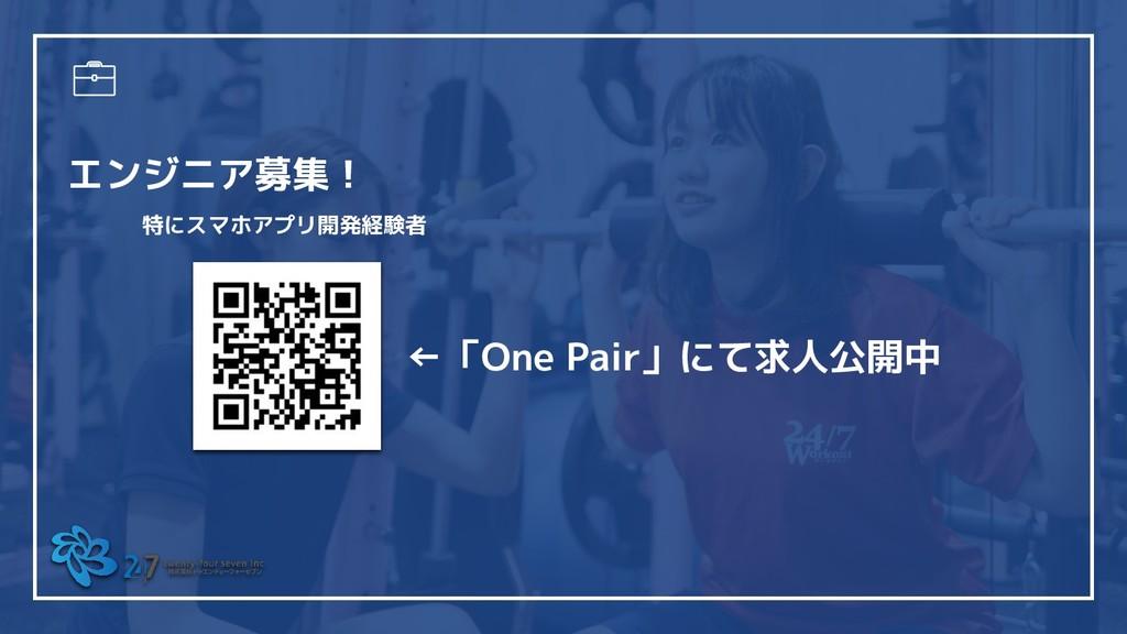 エンジニア募集!   特にスマホアプリ開発経験者 ←「One Pair」にて求人公開中