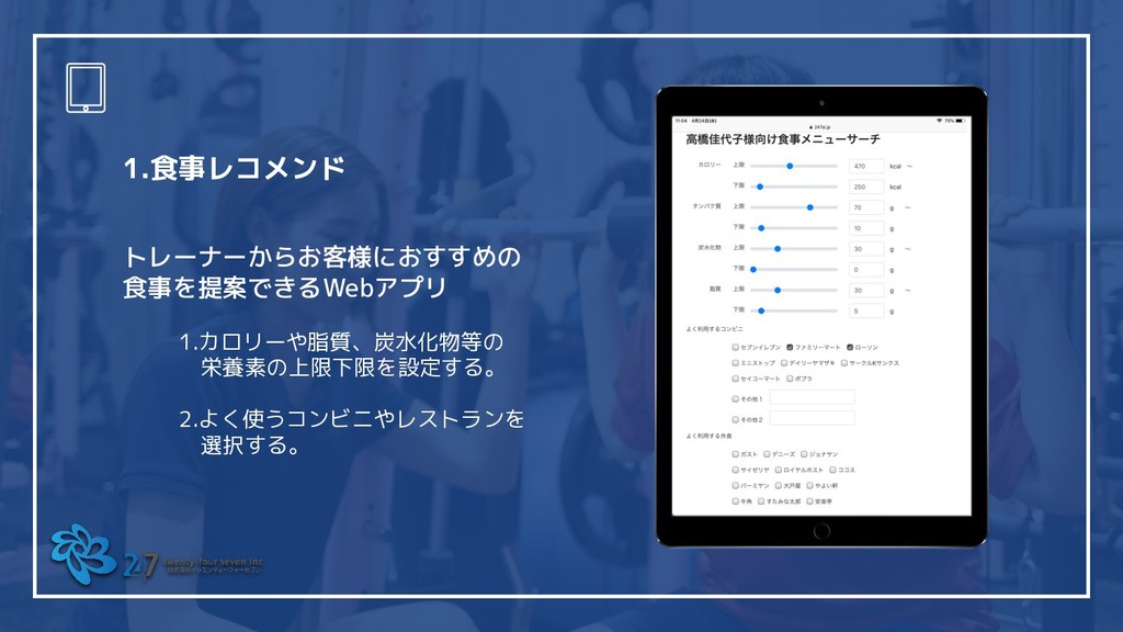 Place your screenshot here 1.食事レコメンド トレーナーからお客様...