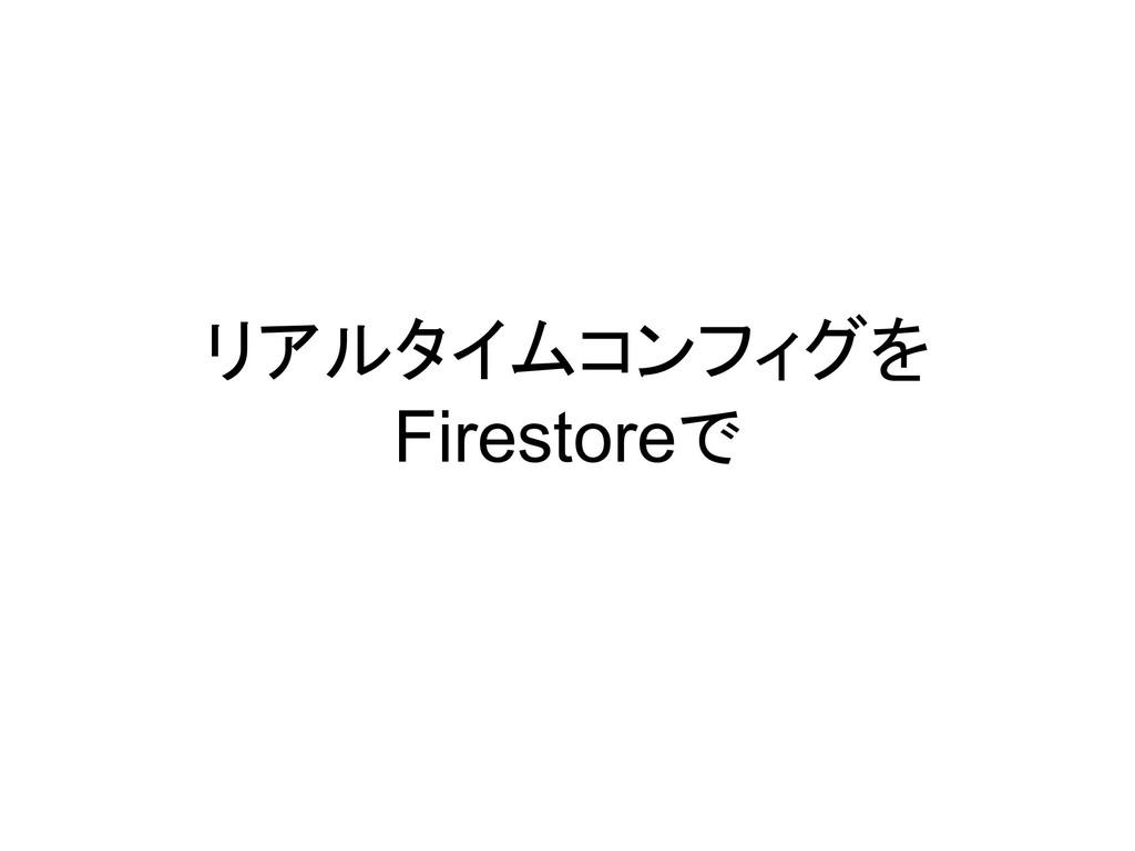 リアルタイムコンフィグを Firestoreで