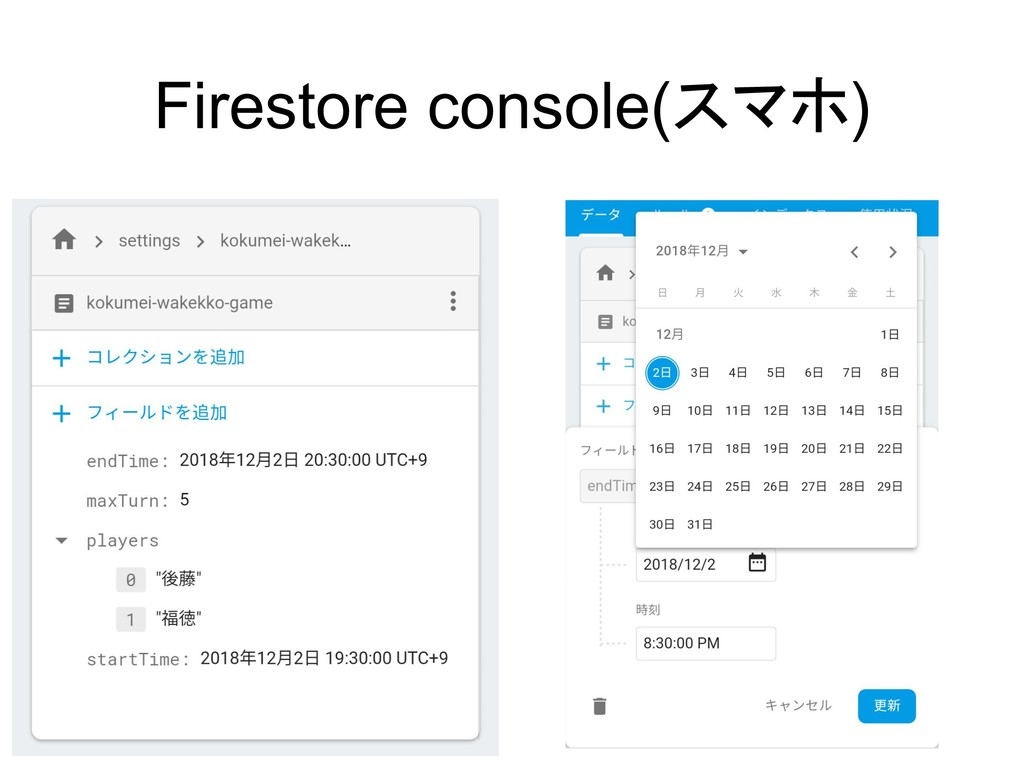 Firestore console(スマホ)