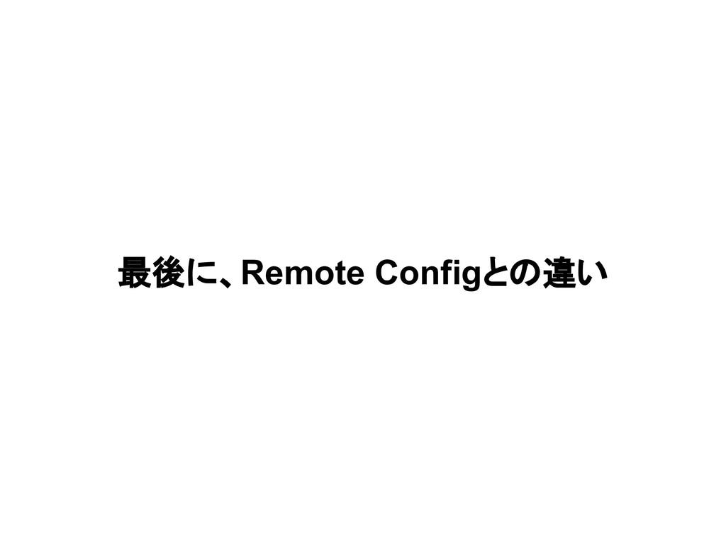 最後に、Remote Configとの違い