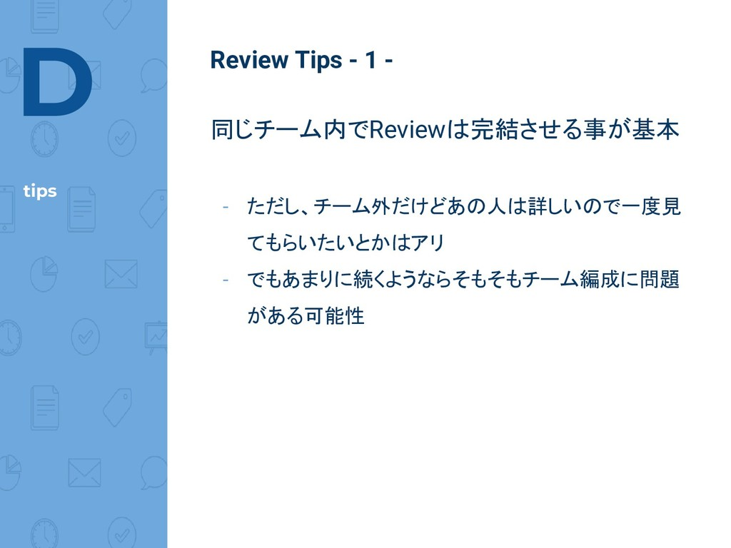 D tips Review Tips - 1 - 同じチーム内でReviewは完結させる事が基...