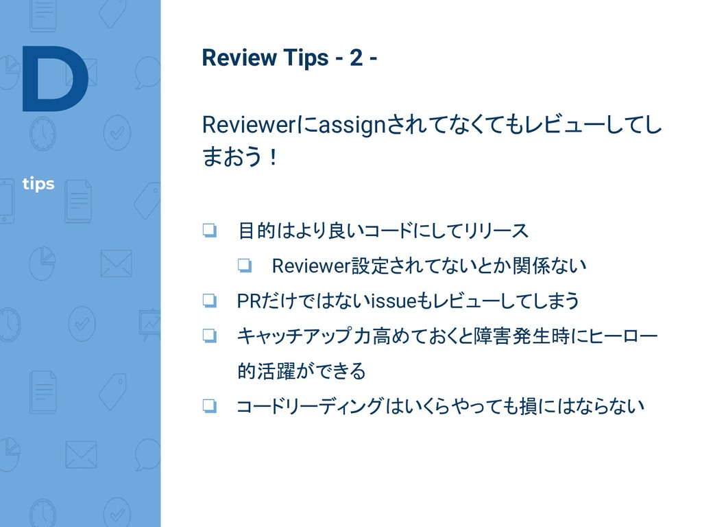 D tips Review Tips - 2 - Reviewerにassignされてなくても...