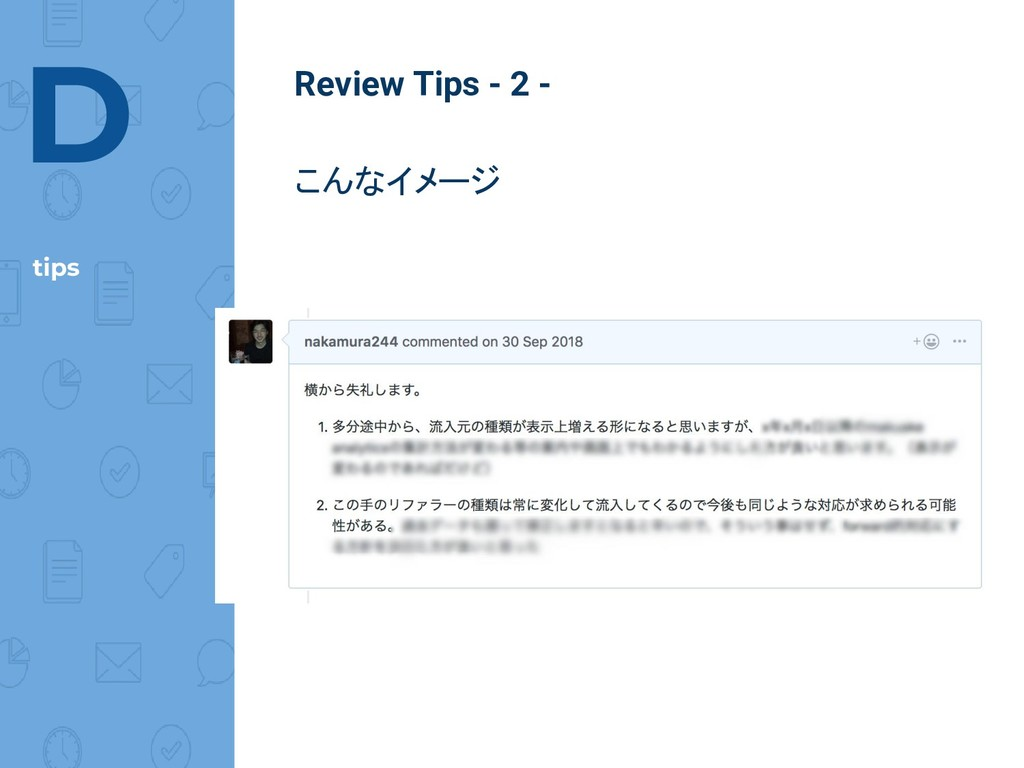 D tips Review Tips - 2 - こんなイメージ