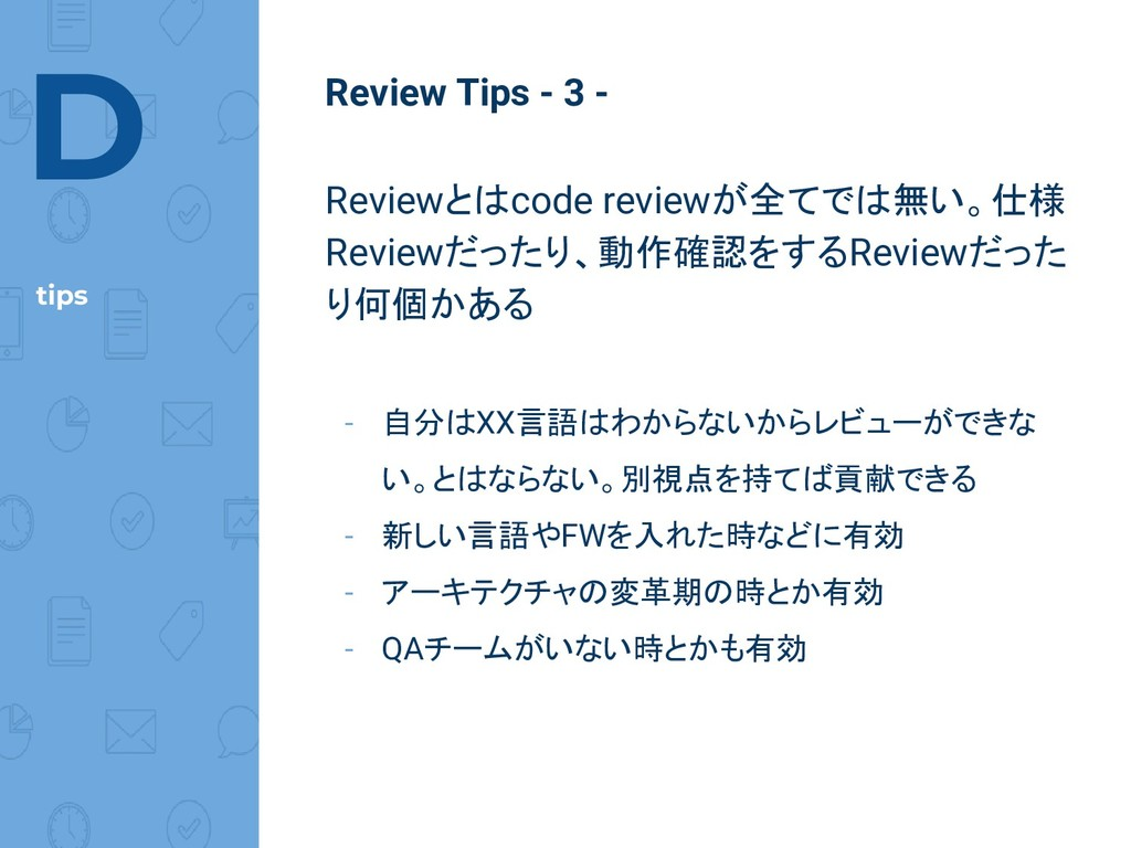 D tips Review Tips - 3 - Reviewとはcode reviewが全て...
