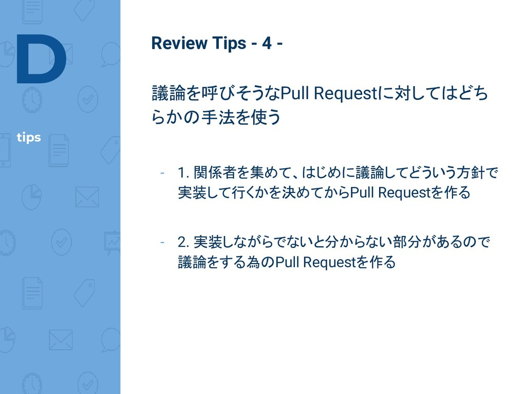D tips Review Tips - 4 - 議論を呼びそうなPull Requestに対...