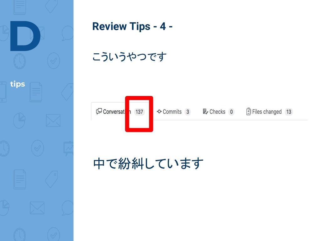 D tips Review Tips - 4 - こういうやつです 中で紛糾しています