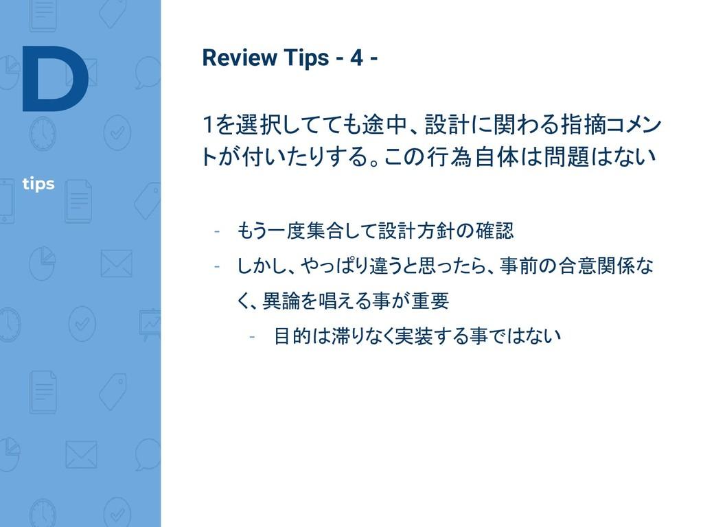 D tips Review Tips - 4 - 1を選択してても途中、設計に関わる指摘コメン...