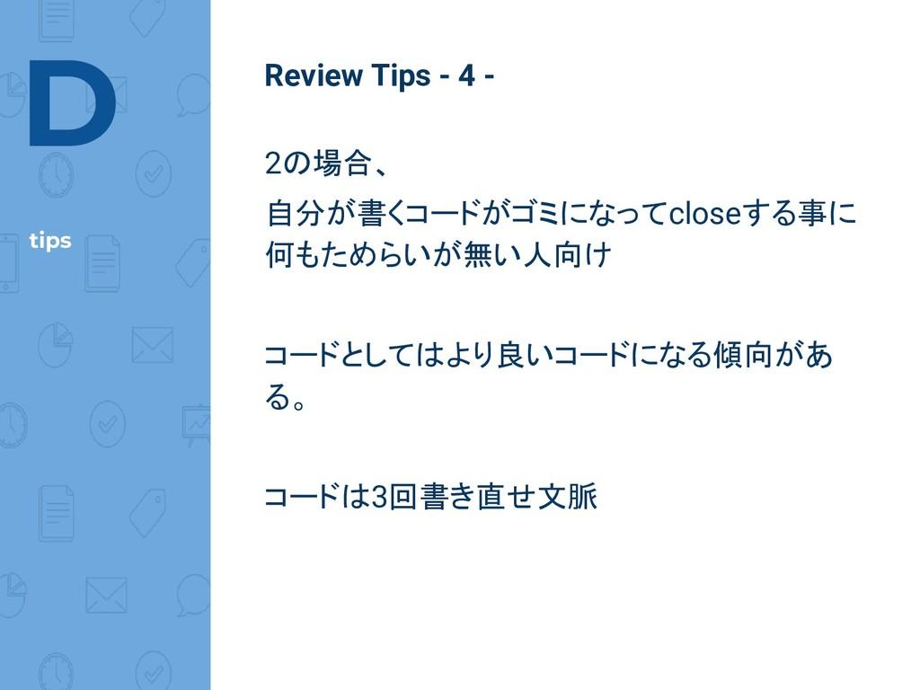 D tips Review Tips - 4 - 2の場合、 自分が書くコードがゴミになってc...