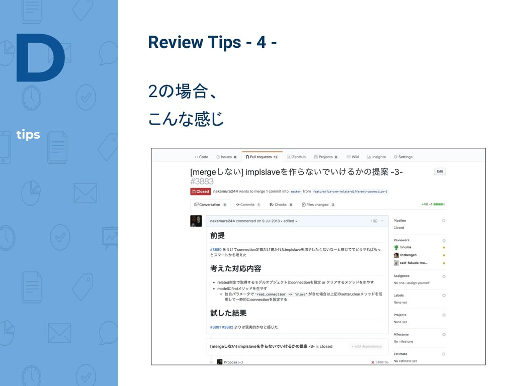 D tips Review Tips - 4 - 2の場合、 こんな感じ