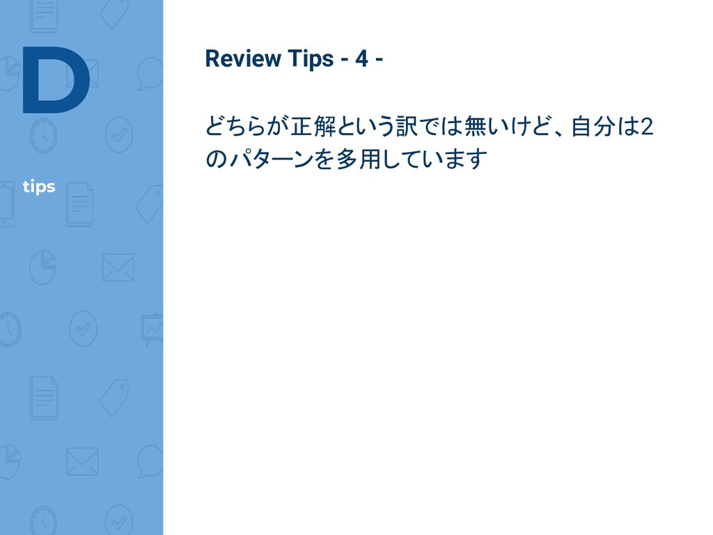 D tips Review Tips - 4 - どちらが正解という訳では無いけど、自分は2 ...