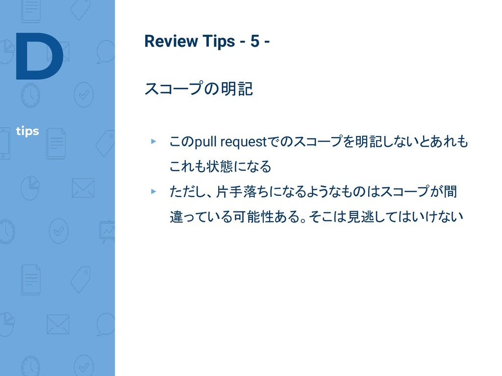D tips Review Tips - 5 - スコープの明記 ▸ このpull reque...