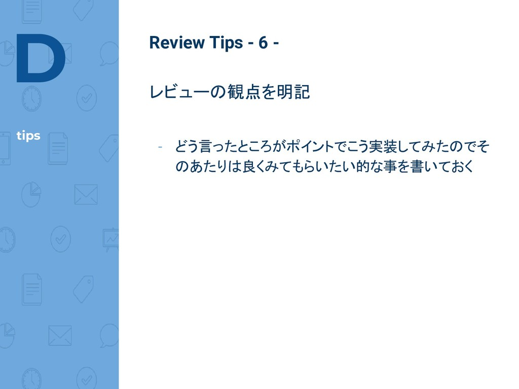 D tips Review Tips - 6 - レビューの観点を明記 - どう言ったところが...