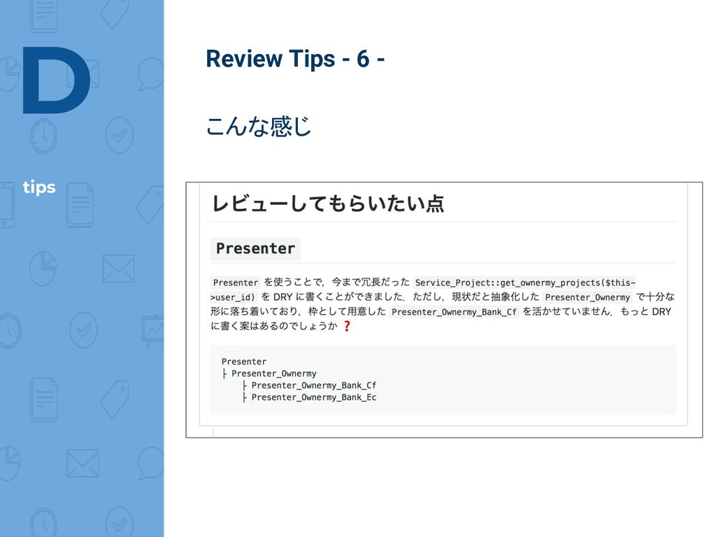 D tips Review Tips - 6 - こんな感じ