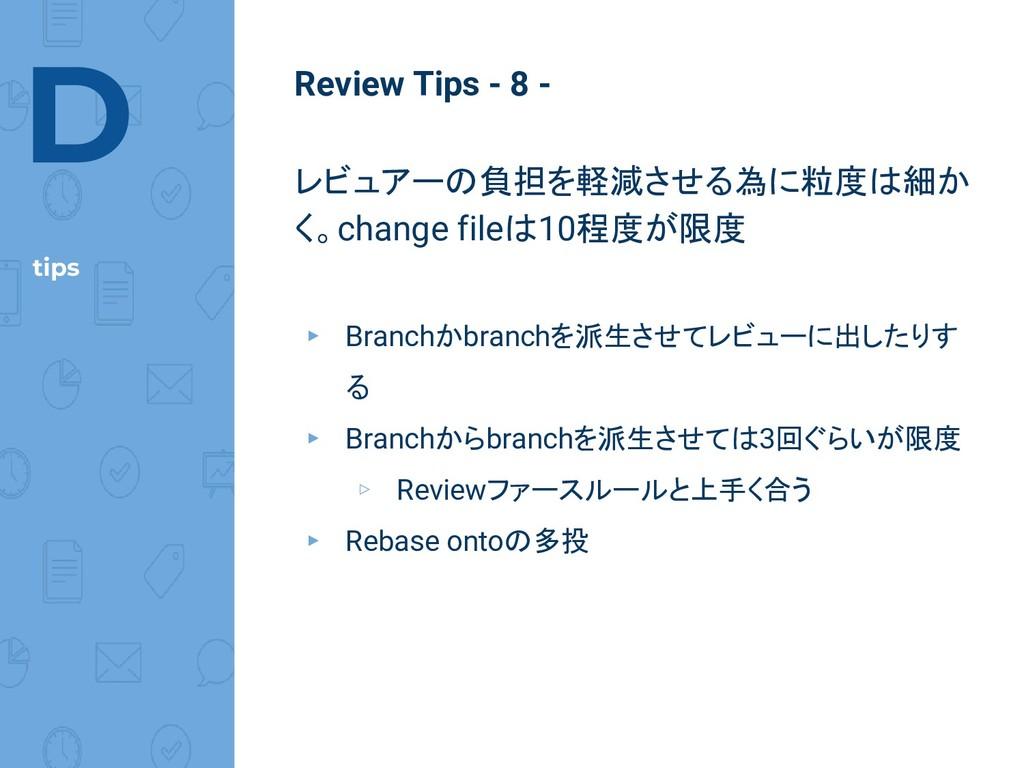 D tips Review Tips - 8 - レビュアーの負担を軽減させる為に粒度は細か ...
