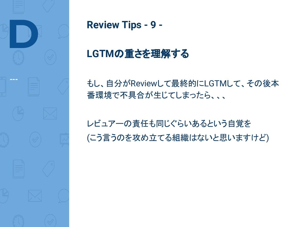 D --- Review Tips - 9 - LGTMの重さを理解する もし、自分がRevi...