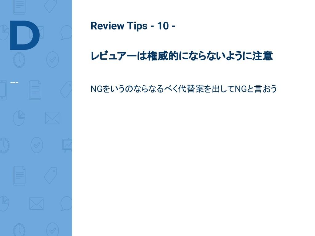 D --- Review Tips - 10 - レビュアーは権威的にならないように注意 NG...