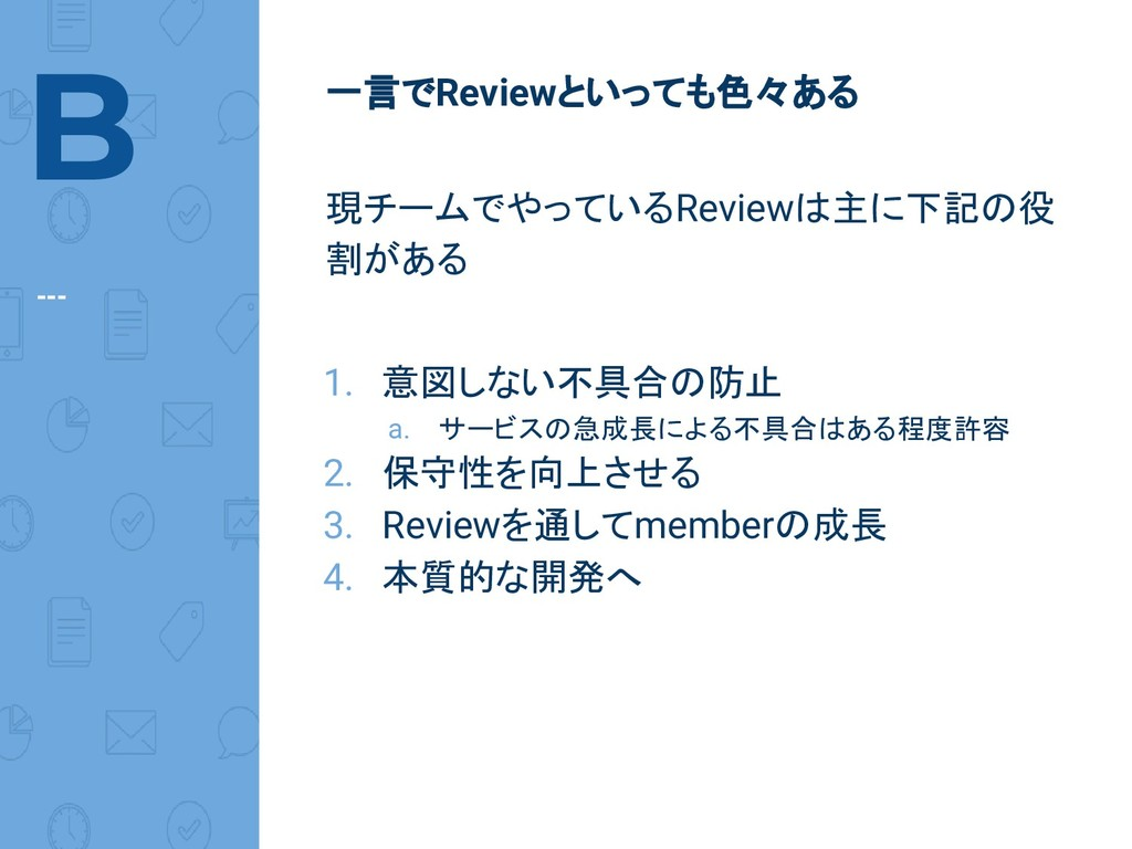 B --- 一言でReviewといっても色々ある 現チームでやっているReviewは主に下記の...