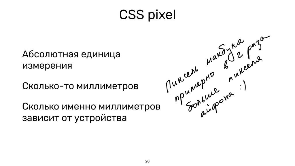 CSS pixel Абсолютная единица измерения Сколько-...