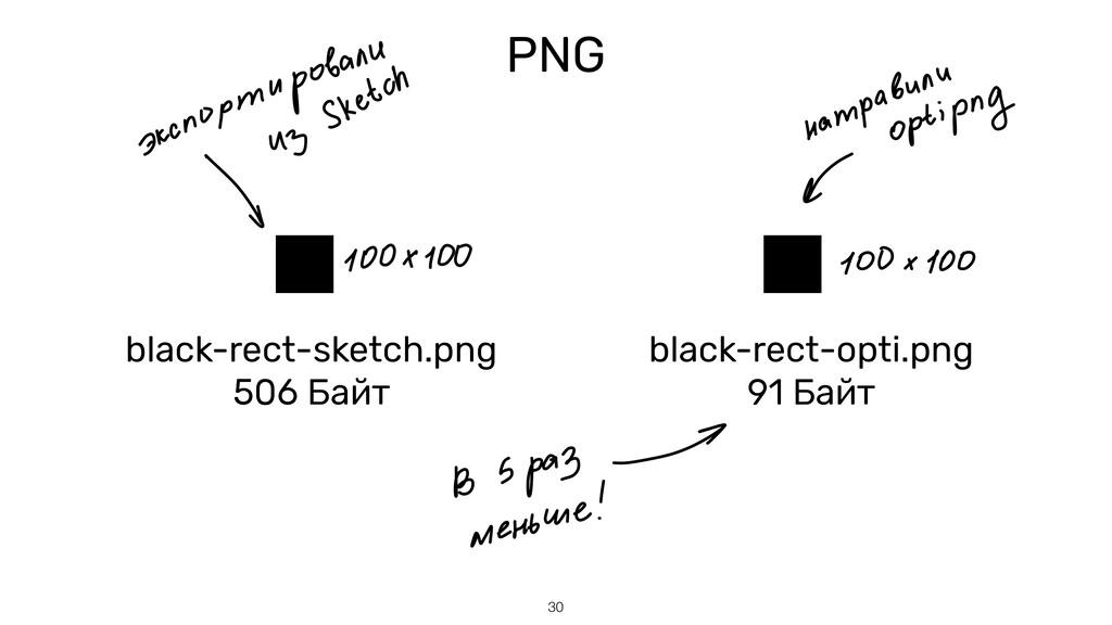 РNG 30 black-rect-sketch.png 506 Байт black-rec...
