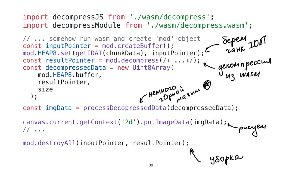 38 import decompressJS from './wasm/decompress'...