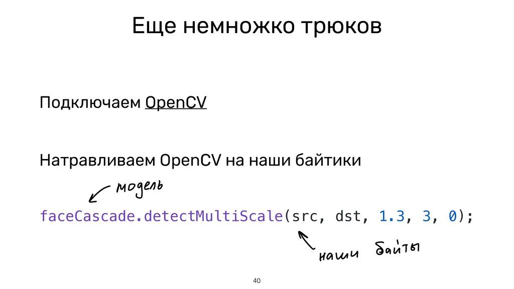 40 Еще немножко трюков 40 Подключаем OpenCV Нат...