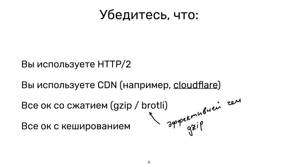 Вы используете HTTP/2 Вы используете CDN (напри...