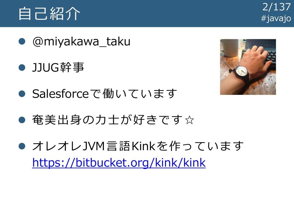 ⚫ @miyakawa_taku ⚫ JJUG幹事 ⚫ Salesforceで働いています ⚫...