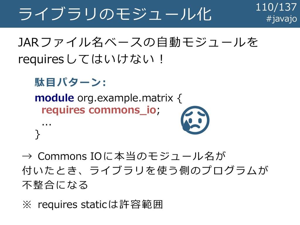 ライブラリのモジュール化 JARファイル名ベースの自動モジュールを requiresしてはいけ...