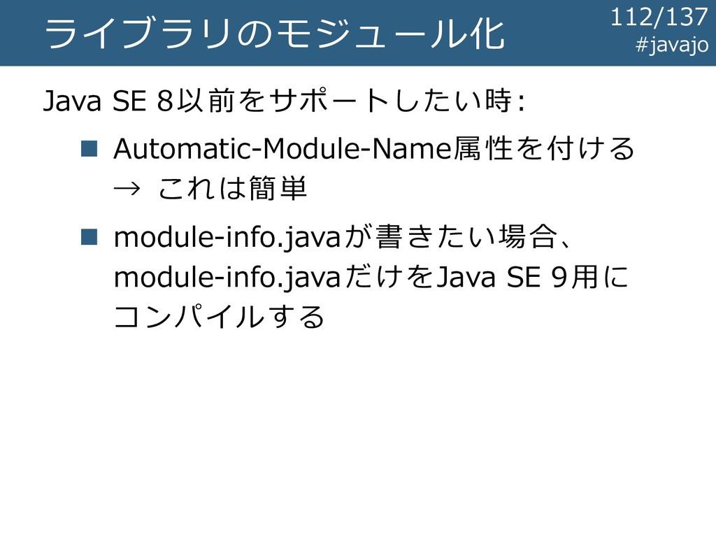 ライブラリのモジュール化 Java SE 8以前をサポートしたい時: ◼ Automatic-...