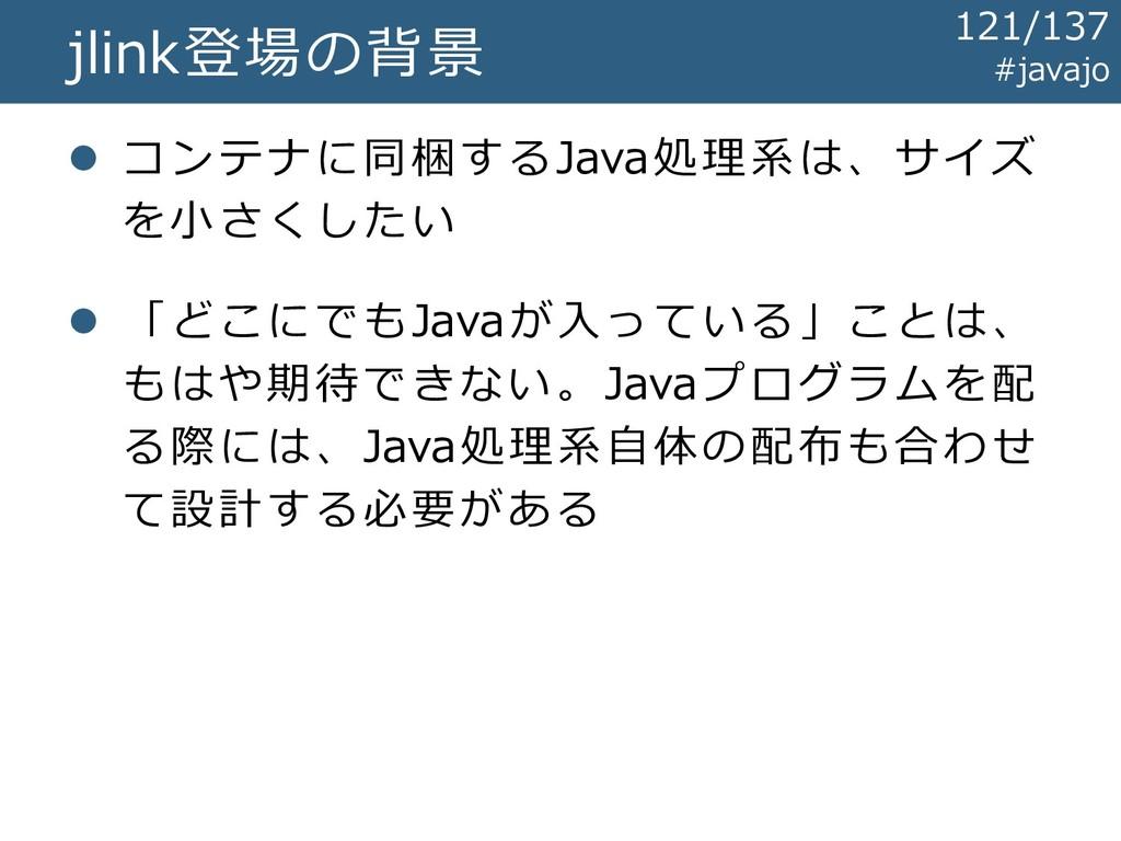 #javajo jlink登場の背景 ⚫ コンテナに同梱するJava処理系は、サイズ を小さく...
