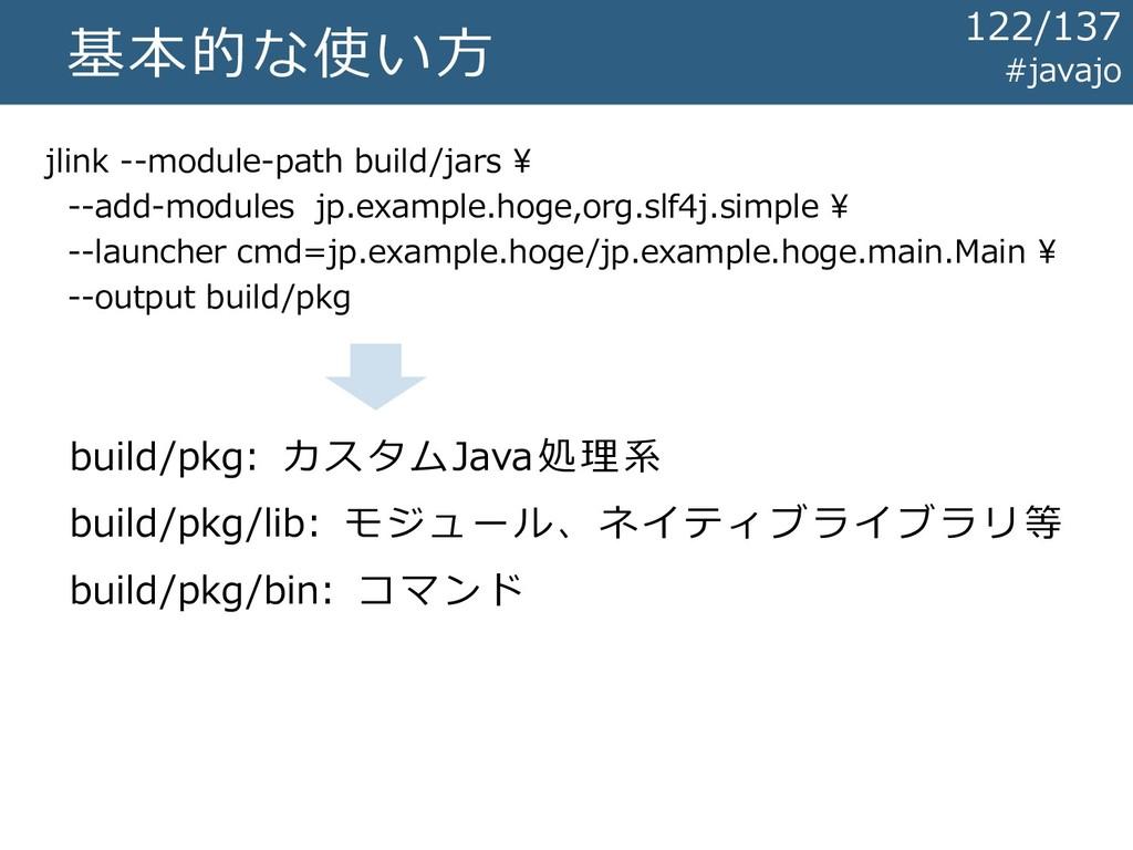 基本的な使い方 #javajo jlink --module-path build/jars ...