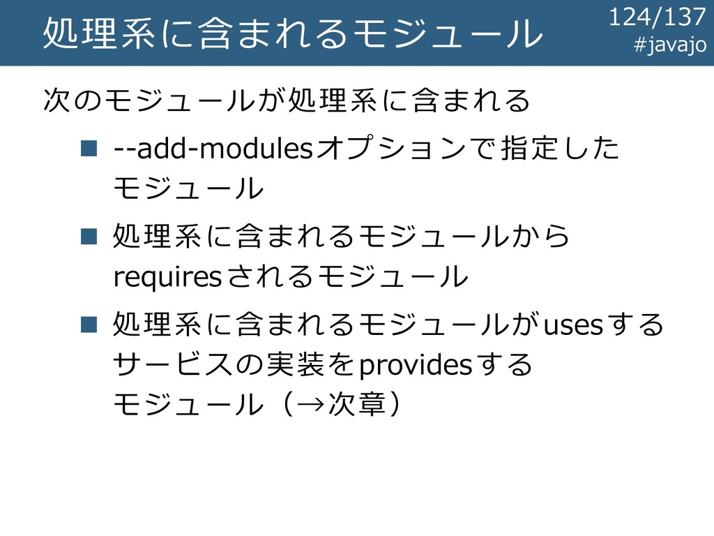 #javajo 処理系に含まれるモジュール 次のモジュールが処理系に含まれる ◼ --add-...