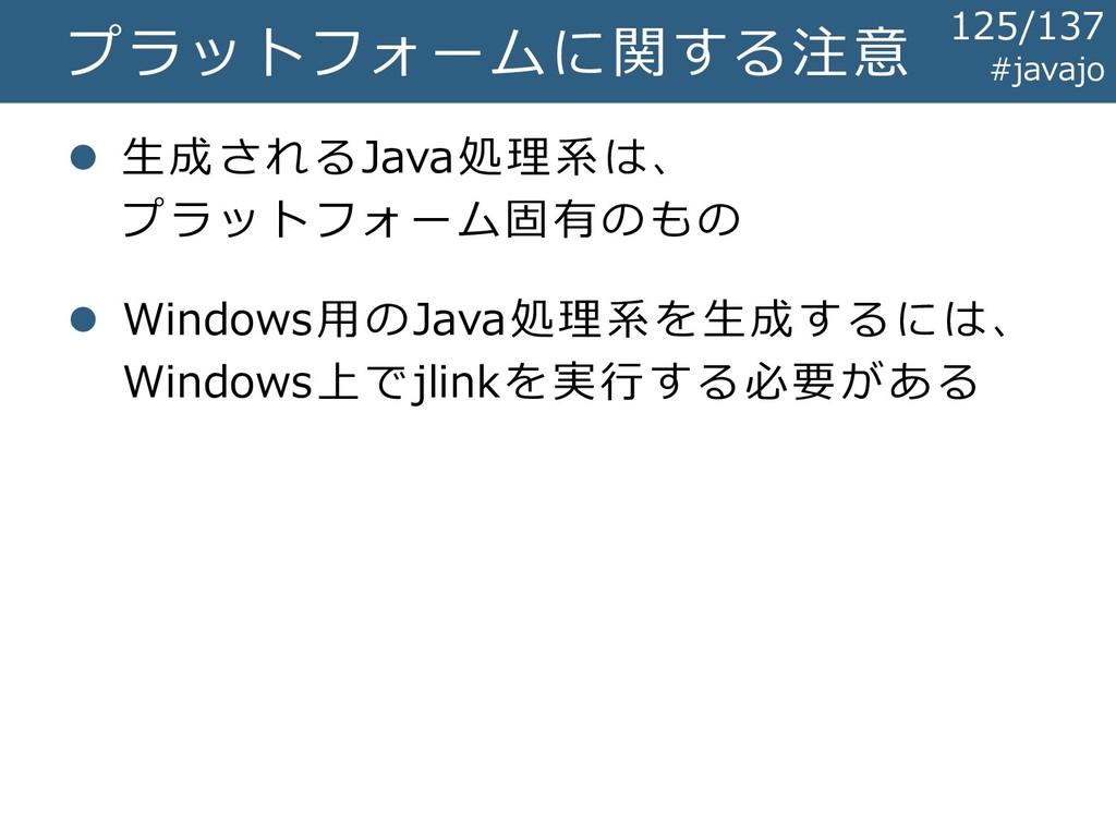#javajo プラットフォームに関する注意 ⚫ 生成されるJava処理系は、 プラットフォー...