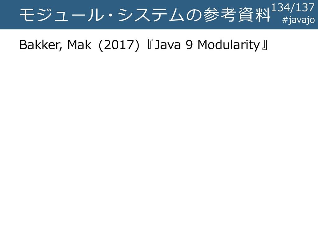 モジュール・システムの参考資料 Bakker, Mak (2017)『Java 9 Modul...
