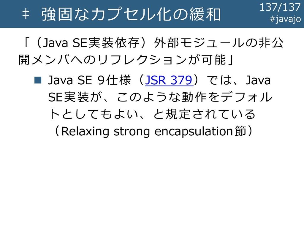 ‡ 強固なカプセル化の緩和 「(Java SE実装依存)外部モジュールの非公 開メンバへのリフ...